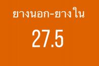 ยางนอก-ยางในขนาด 27.5