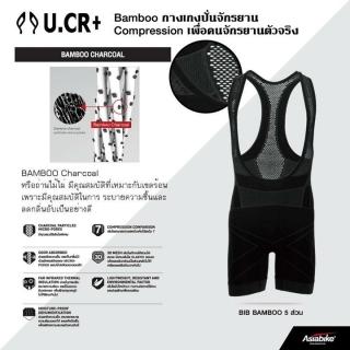 U.CR+ Bamboo bib