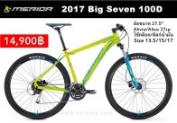 2017 - MERIDA BIG 7 - 100D - Mat Lime(Blue)