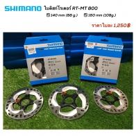 ใบดิสต์โรเตอร์ SHIMANO RT-MT800