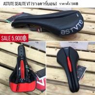 Astuvr Sealite VT (รางคาร์บอน)