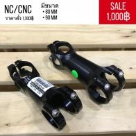 Stem NC/ CNC มี 2 ขนาดให้เลือก 80mm และ 90 mm